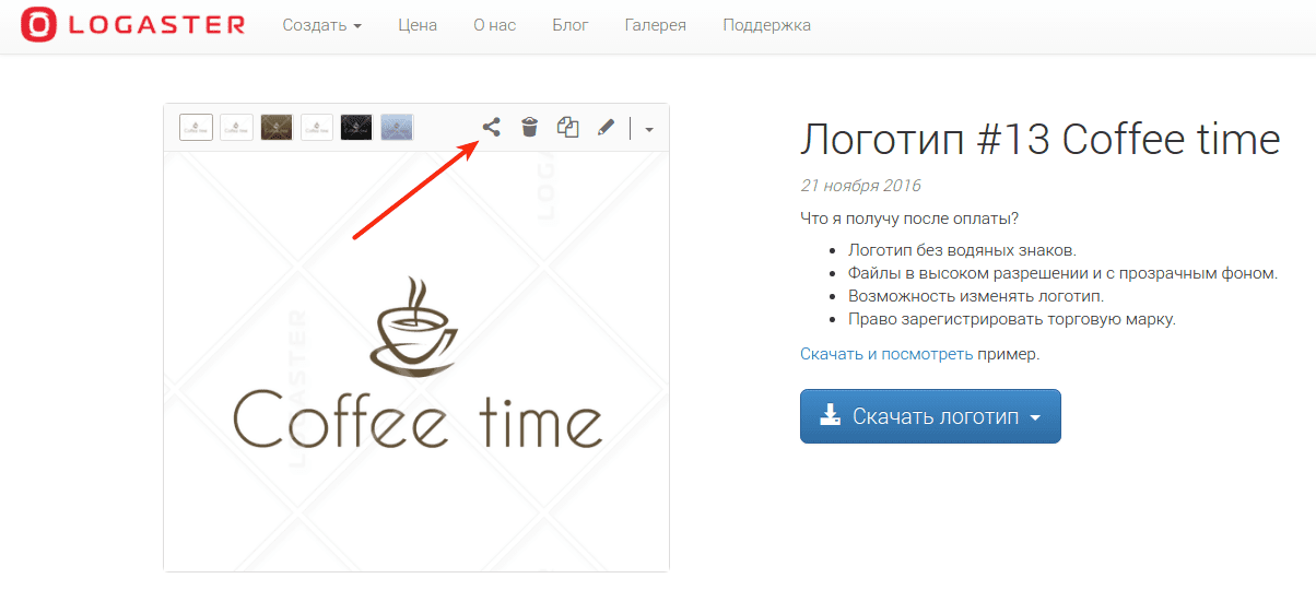 How to share logo with colleagues-2