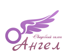 Angel Wedding Logaster Logo